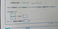 濃度の求め方についてです。解き方がよくわかりません。教えて欲しいです。できるば途中式も書いていただけるとありがたいですm(*_ _)m