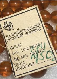 ★ロシア語の翻訳をお願いいたします!★  写真のタグのロシア語は何と書かれているのでしょうか?  琥珀に関する情報だと思いますが、当方ロシア語は全くわかりません…。  自動翻訳も試し てみましたが、上...