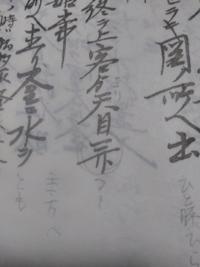 画面真ん中の天目の次の漢字を教えてください。よろしくお願いいたします。