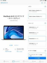 旧MacBook Airのフルスペックとこの新型MacBook Airではどちらが性能上ですか? 旧の方はCorei7が搭載されていますが…