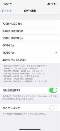 iPhoneのビデオカメラで4K 30fpsとHD 60fpsではどちらが綺麗にみえますか? iPhoneで見る分には違いはわからないものでしょうか?