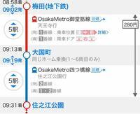 同じホーム乗り換えって事は反対側に来た電車に乗ればいいんですよね?
