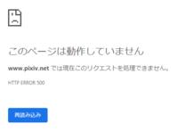 サイトのトップページだけ500エラーが出ます。数日前からエラーが出るようになりました。 chromeを使っていますがインターネットエクスプローラーでも同じエラーが出ます。 cookieやキャッシュ削除してもだめでした。  他の人は見られるようです。特にサーバー障害の情報はありません。 サイト内のほかのページは見られます。 http://www.pixiv.net/  よろしくお...