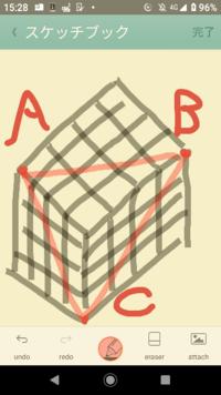 ⊿数学の問題です きたなくて(/. .\)ごめんなさい  4×4×4=64個の立方体で、A点B点C点を結んで切ったとき、切った分は 何個分になりますか??