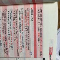 教科書ガイドの、単語帳の例文なのですが、これはただしいですか?太い赤線の、すぐ下のぶんです!