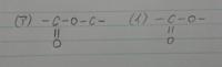 分子式C5H10O2で表されるエステル化合物Aについて、 Aは添付画像の(ア)という構造をもつと分かる。 と解説に書いてあるのですが、 エステルならば、構造が確定するのは(イ)のような構造式なのではないでしょうか...