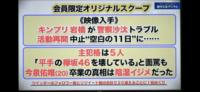 今泉佑唯さんが欅坂46を卒業したのは、 5人のメンバーに陰湿なイジメを受けていたのが原因、 という文春の報道は事実なんですか?
