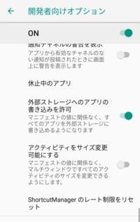アプリをsdカードに送ることができません。Android8.0を使っているのですが、外部ストーレジへの書き込みを許可したにも関わらずアプリを書き込めません。対処法教えてください