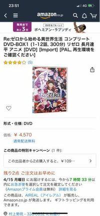 アニメの円盤についてです。円盤1つ5000円近くしますよね?私はリゼロのDVDを買おうと思うのですが、この安いDVDを買ったら円盤と同様にリゼロ制作陣に行くのでしょうか。無知な私に知恵をお貸しください。