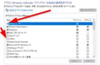 Windows10のファイアウォールで矢印のところがチェックが外れているアプリはすべてインターネットに接続できないブロックされているという意味でしょうか?  宜しくお願いします。