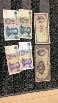 中国のお金ですが、日本円でいくらになりますか?また、旧貨幣らしいのですが価値はありますかね
