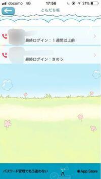 アプリの斉藤さんの赤い電話マークにバツが書いてあるのってなんですか?ブロックされてるんですか?