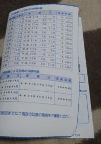国民年金の引き落とし日を見ると、令和元年になっていません、この表は、間違えていますよね。
