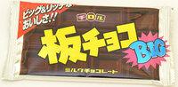 チロルチョコの板チョコって 何で販売終了したのでしょうか? コストでしょうか? 板チョコなのに激安でしたから・・・