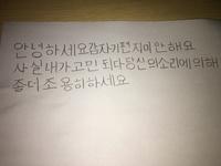 韓国語の添削。  隣の部屋に住んでいる韓国人がとてもうるさいので手紙を書こうと思っているのですが、韓国語が全く分かりません。調べながら書いてみたので、添削よろしくお願いいたします。 無茶苦茶だった場...