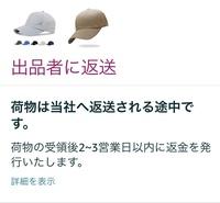 アマゾンの返送についてです。 アマゾンで帽子を2つ買ったのですが、1つを返送したつもりが、2つ返送になってしまいました。 この様な場合、両方返送するべきですか? それとも、返送したい 片方の帽子だけを...