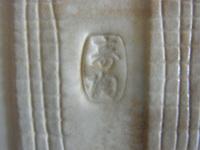 陶器の裏に書かれたこの文字(窯・銘)が読める・わかる方お願いします。   下の文字は『陶』かもしれない。