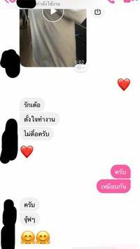 語 愛し てる タイ