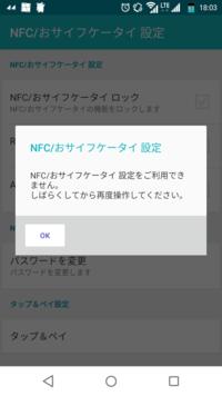 は し てる タグ nfc を この ありません アプリ サポート