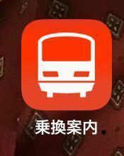この乗換案内のアプリは正確な時間で案内してくれますか?
