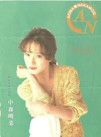 中森明菜さんのデビュー日は5月1日です。 令和初日でおめでたいです。 中森明菜さんの歌が好きな方、明菜さんに今どんな歌を歌って欲しいですか?  よろしくお願いいたします。