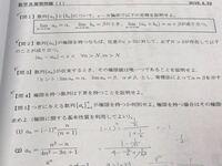 ε-N論法の問題です。 問2がわかりません。 成り立つ。の後は、成り立つことを証明せよ。 ということです。