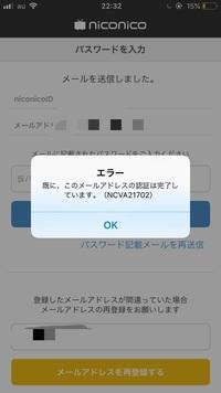 ニコニコ動画のアプリを入れて新規会員登録をしていて、メアドを登録した次にパスワード記載メールが来たんですが、パスワードが見当たらないです。 もう一度再送信を押すと、メールアドレスの 認証ができている...