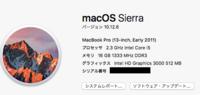 バージョンアップに相談があります。 MacBook Pro (13-inch, Early 2011) プロセッサ 2.3GHz Intel Core i5 メモリ 16GB 1333MHz DDR3 グラフィックス Untel HD Graphics 3000 512MB SSD 256GB  現状でmac...