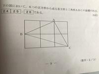 長方形と三角形の面積比を求めるものです。解答をご教示願います。