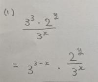 指数方程式の途中式についての質問なのですが、画像①の式は何故ダメなのですか。 こういう分数(上に2つの数字がある)はどのように、分数の状態を解消したらいいのでしょうか。
