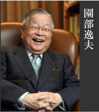 皇室典範有識者会議の誤りは全会一致で女系天皇を認めた事ですよね? 彼らは愚かにも全会一致の危険性にに気付いていないのです。 ____________ https://mag.executive.itmedia.co.jp/executive/ar...