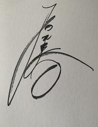 相撲の巡業の時にいただいたサインですが、 名前を忘れていました。 誰のサインか どなたかわかる方いらっしゃいますか?