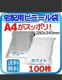 梱包時に使うビニールの袋を英語で何といいますでしょうか?