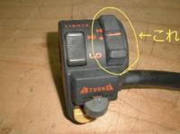 NS50F ヘッドライトのボタンの横にある、Hと●のボタンは何のボタンなのでしょうか? チョークでもないしヘッドライトでもウインカーでもホーンでもないので何なのかよくわかりません笑  コイン100枚!