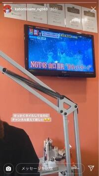 【炎上】NGT48加藤美南が山口真帆をディスり炎上 SNS誤爆か。 どう思いますか?