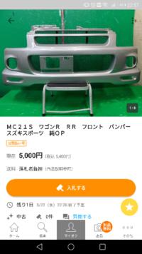 ワゴンR mc11sにmc21s RR用?スズキスポーツフロントバンパーは装着可能でしょうか?