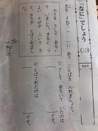 ①の答えはなんですか?  国語習熟プリント 小学一年生 清風堂書店です。