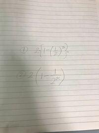 等比数列の和の答えで①と②の答えは同じですか?