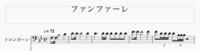 ファンファーレについて   高校時代に演奏したファンファーレの楽譜の情報を探しています! 高校時代,吹奏楽部に所属していましたが,その活動の中で短いファンファーレを演奏する機会が2〜3回ほどありました。 編成は金管+打楽器(スネアドラム)です。何重奏なのかまでは覚えていませんが,スネアは最終部分での効果音程度でした。  下の画像はトロンボーン譜で書いていますが,当時のトランペット...