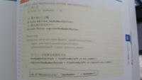 android studio についてです。 ある冊子を購入しました。 その冊子のなかにこのようなソースコードが記載されていました。 このコードにはデバッグログの表示がメソッドの外にいますが、メソッドの外に別クラス...