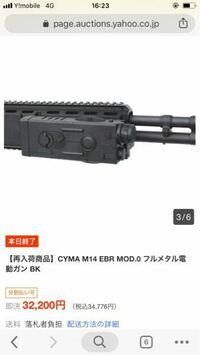 CYMA製 M14 EBR mod.0のこの部分は着脱が可能なのでしょうか?また、mod.0とはどういう意味なのでしょう?