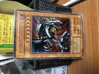 遊戯王カードの価値について。 先日友人とブックオフに行った遊戯王のガチャをノリでやってみようぜとなり大当たり枠の「レッドアイズ・ブラックメタルドラゴン」とやらが当たりました。 遊戯 王の事は全く知らないのですがこのカードはどれくらいの価値があるものなのでしょうか?