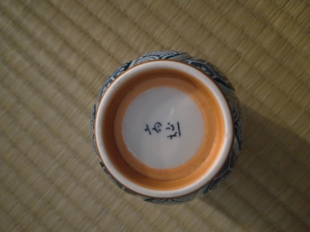 有田焼かな?と思うんですが、それも分からずなのですが、教えてください。 この窯印はだれのものでしょうか。 夫婦椀の湯呑みです。 知人にいただいたのですが、どれほどの価値のものを戴 いてしまった...
