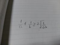 相加相乗平均を使った不等式を証明する問題です。この不等式自体は証明できたのですが、等号が成り立つ場合の証明の仕方が分かりません。分かる方教えてくださいm(__)m