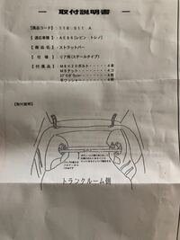 AE86 にクスコ リアのタワーバーを付けようと思ってるのですが、説明書にボディに穴開け加工して取り付ける と書いてあるのですが、 自分は初めて取り付けるのもあって 穴開け加工はどうしたらいいのかアドバイスを頂けたら嬉しい のと  年式の古く、錆びるのもイヤなのでなるべくなら加工しないで取り付けたいなと思ってるのですが、クスコ S.T.タイプ リアタワーバーを入れたコトがある方や 穴開け加工...