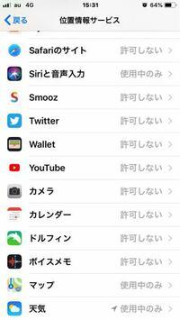位置情報サービス iPhoneに入っているカメラは 位置情報許可するか載っています。  今LINE cameraよく使っていますが、 載っていません。どこからか設定 するところありますか?