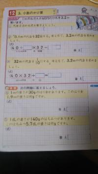 小5の算数の問題です。 宿題ですが分からなくて困っています。  教えてください、よろしくお願いします!