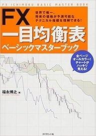 一目均衡表を勉強するには どんな本がいいですか?   FX取引をやってる人の多くは 以下の本を薦める。  他に何かある? ↓  「FX一目均衡表ベーシックマスターブック」