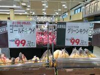 グリーンのキウイ と ゴールドキウイって 同じ価格なのが一般的なのですか?  ・私はゴールドの方が甘いから ちょっと高いんだと思っていました。