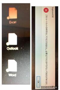 エクセルワードなどが開けない Windows10のパソコンです。 デスクトップの、エクセル、ワード、outlookをダブルクリックすると今まで普通に開けていたのですが  エクセルやワードの文字の上のアイコンが真っ白で クリックすると、 画面に Explorer.EXE ×このショートカットの参照先にアクセスできません。必要なアクセス許可がない可能性があります。  と表示されています。  エク...